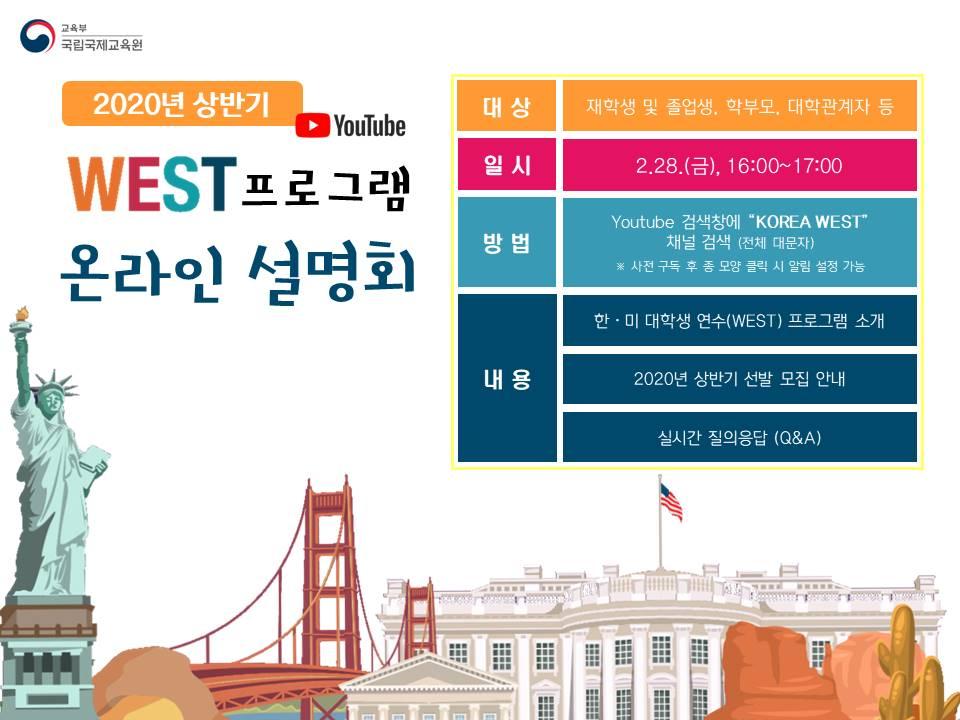 2020년 상반기 WEST 프로그램 실시간 온라인 설명회 홍보포스터.jpg