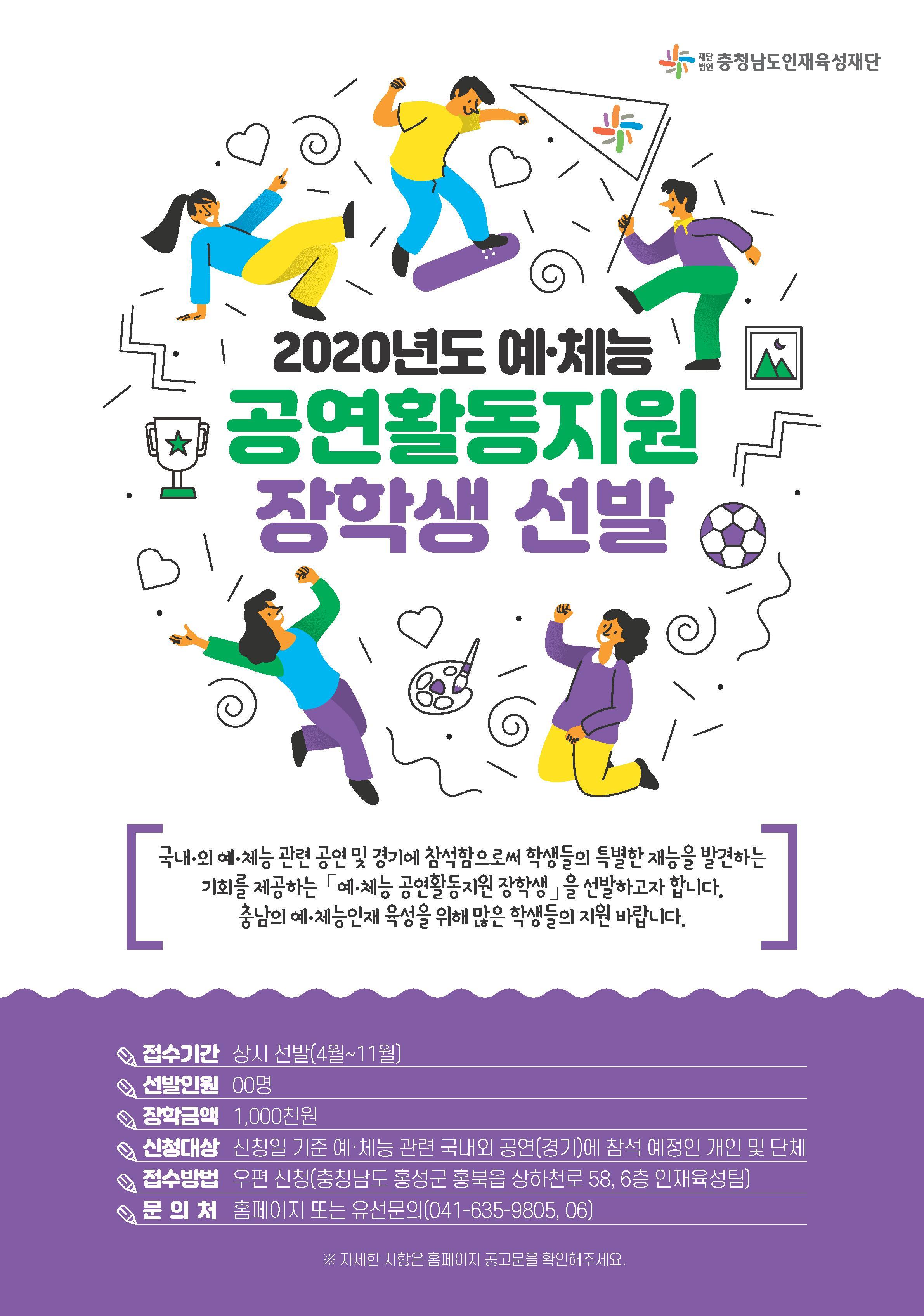 6. 예체능 공연활동지원 장학생 선발모집 웹포스터.jpg