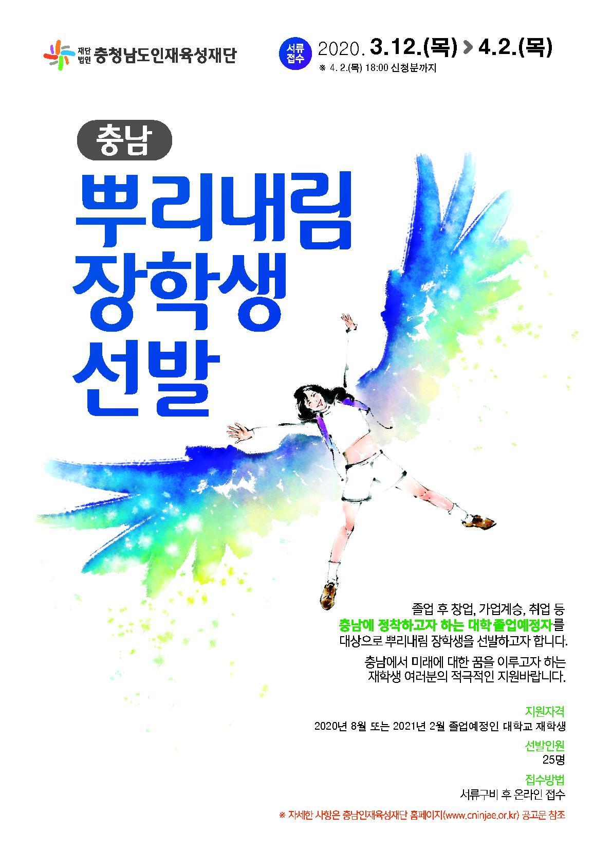 5. 충남뿌리내림 장학생 선발모집 웹포스터.jpg