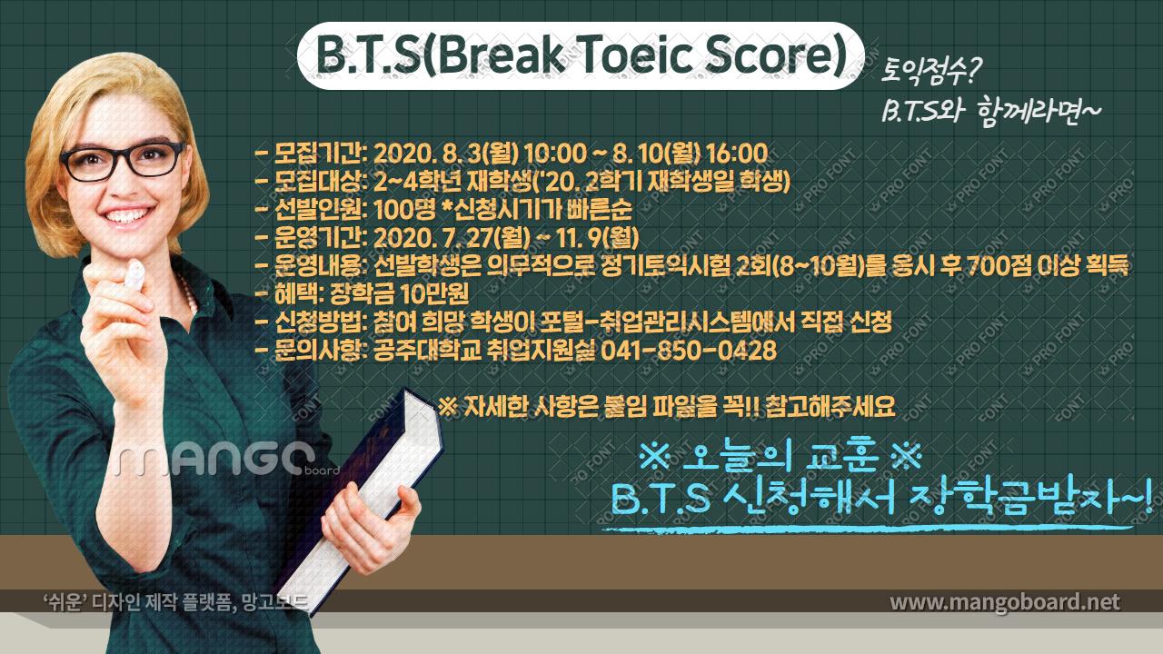B.T.S(Break Toeic Score) 참여자 모집 안내물.jpg