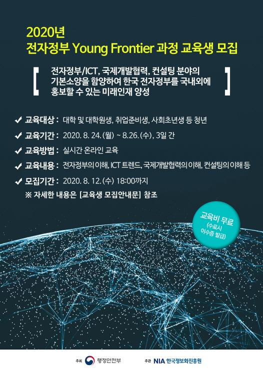 포스터_2020년 전자정부 Young Frontier 과정(수정).jpg