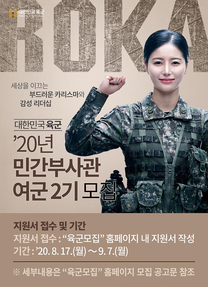 '20년 민간부사관 여군 2기 모집 포스터.jpg