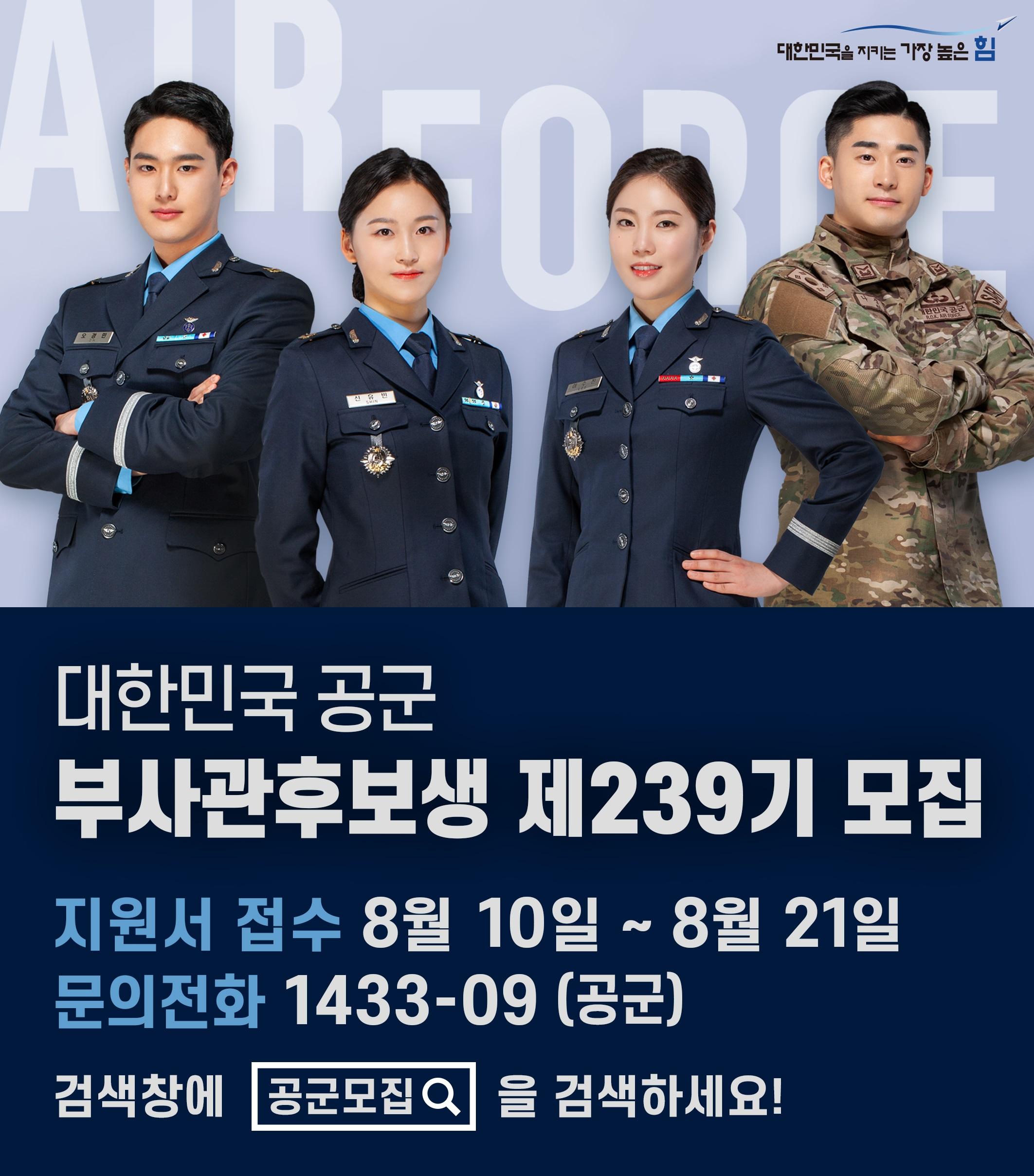 공군 제239기 부사관후보생 모집 포스터.jpg