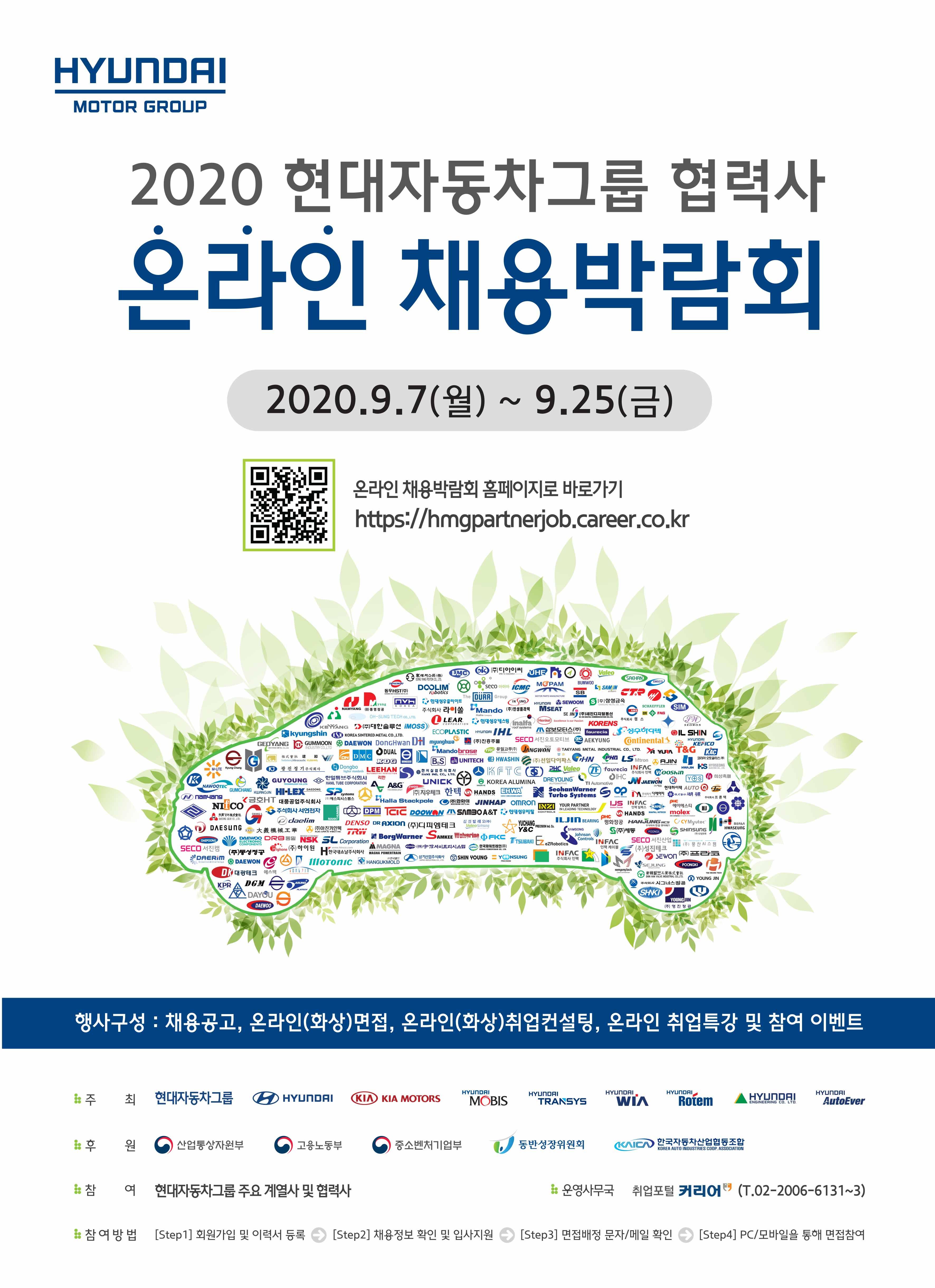 20년도 현대자동차그룹 협력사 온라인 채용박람회 포스터.jpg