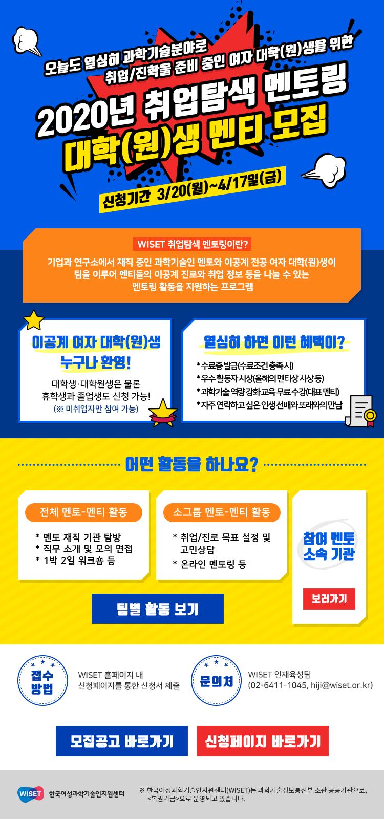 2. WISET 취업탐색 멘토링 멘티 모집 초청장.png