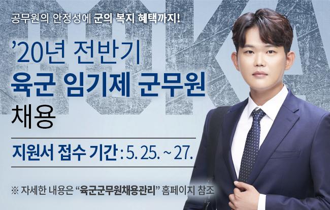 '20년 전반기 육군 임기제 군무원 채용 공고(배너).jpg