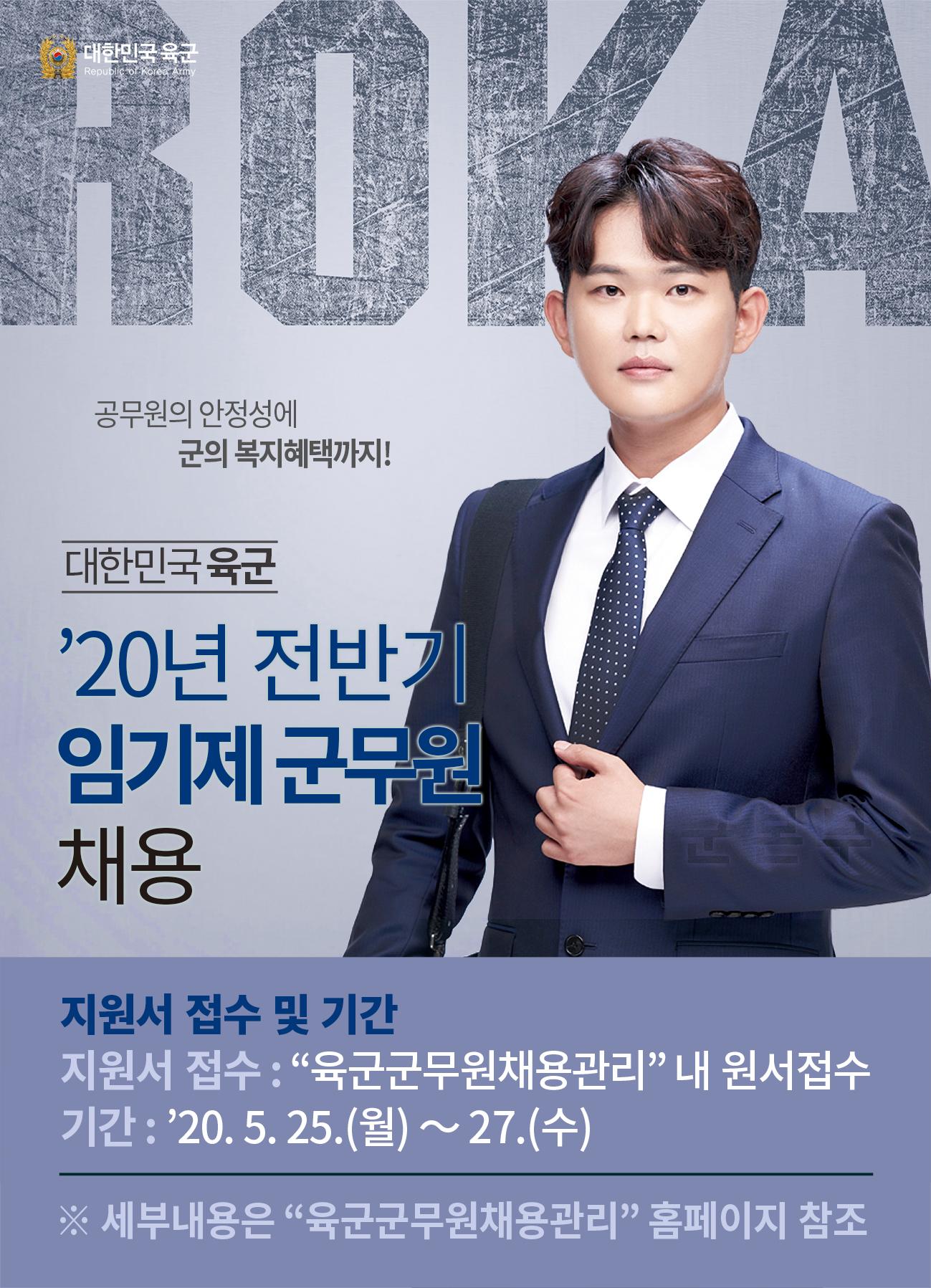 '20년 전반기 육군 임기제 군무원 채용 공고(포스터형).jpg