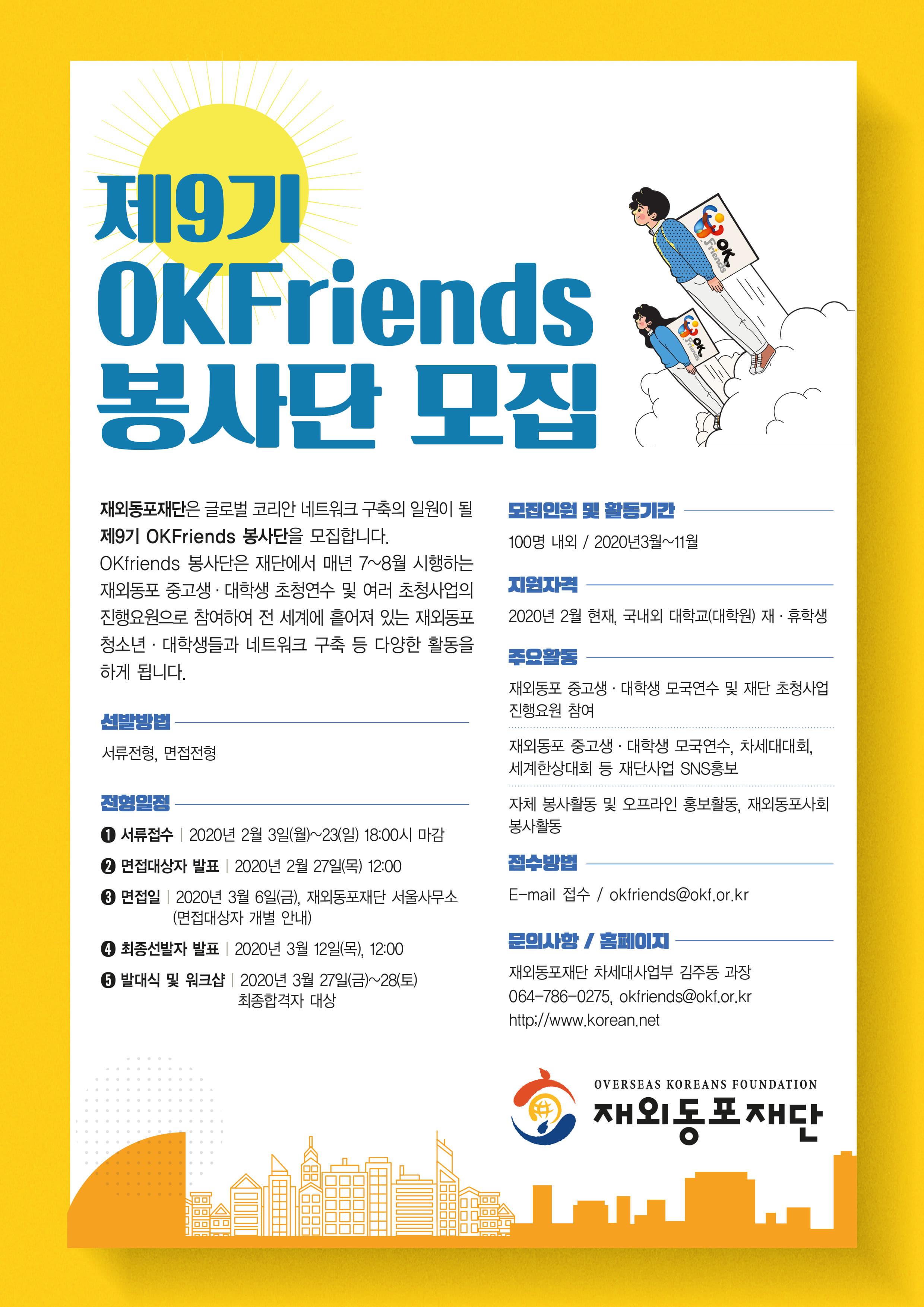 4. 제9기 OKFriends 봉사단 포스터.jpg
