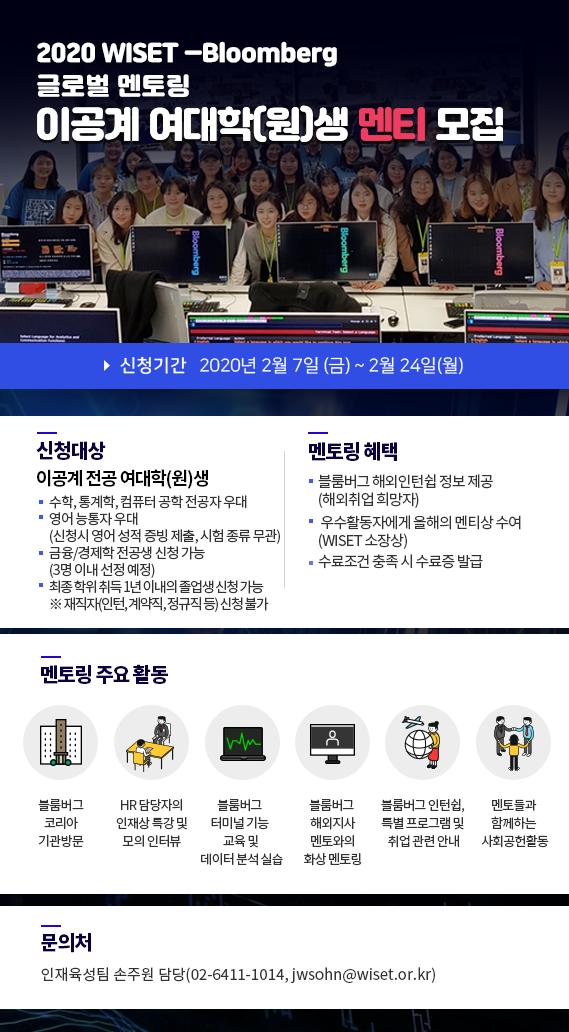 1. 초청장_WISET-블룸버그 글로벌 멘토링 멘티 모집.png