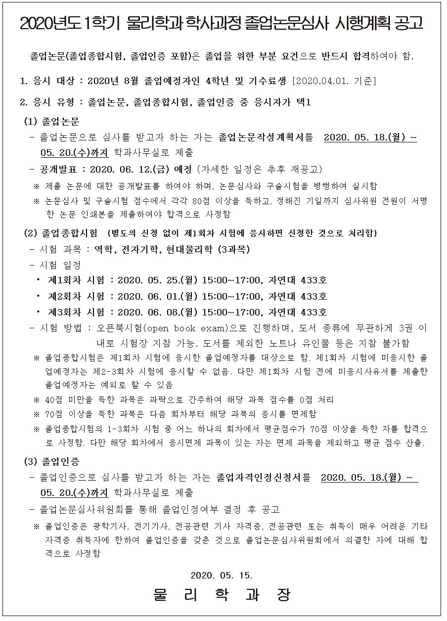 2020-1 학사과정 졸업논문심사 시행공고.png