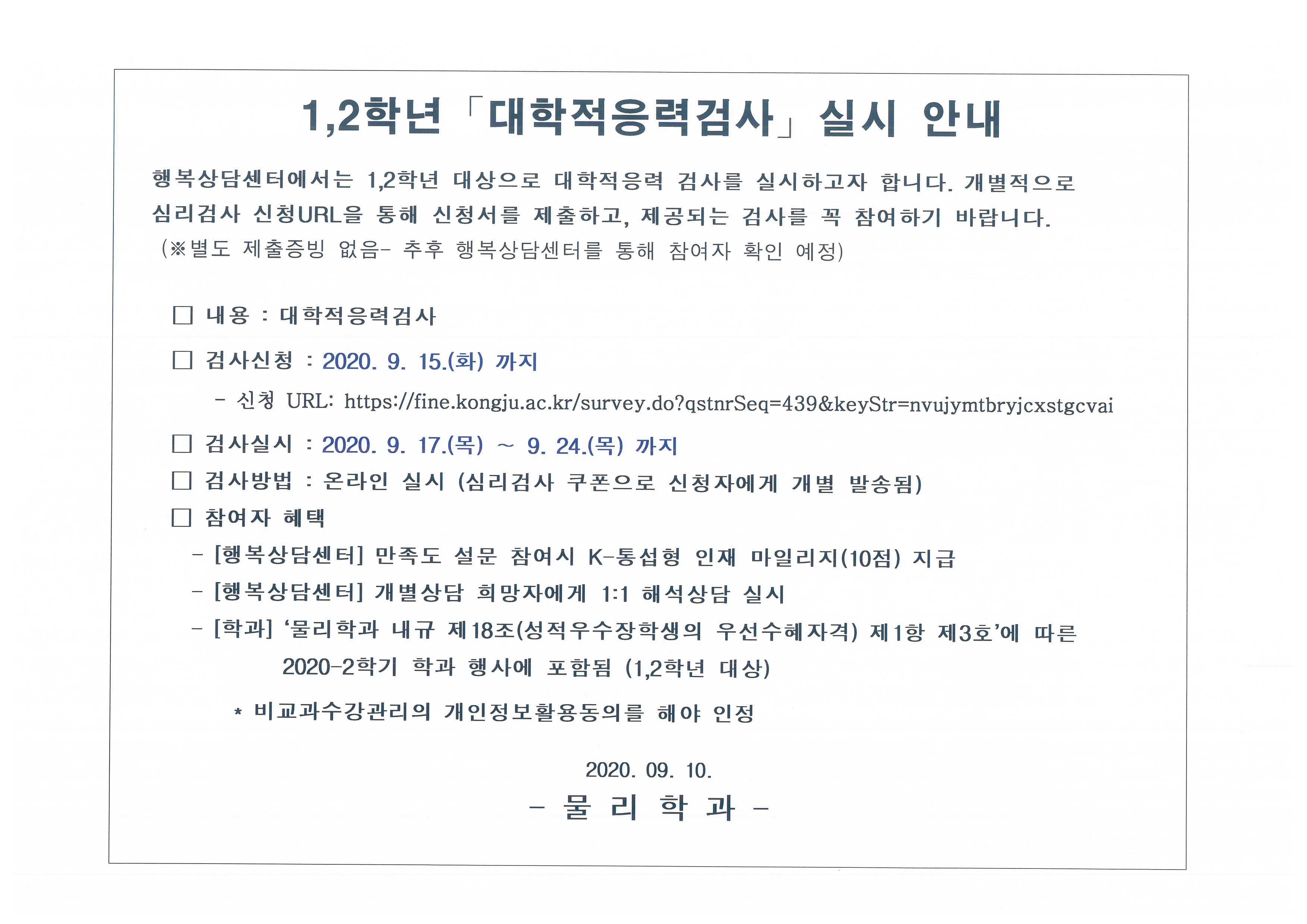 3.공고문(대학적응력검사) 2020-2 _1,2학년.jpg