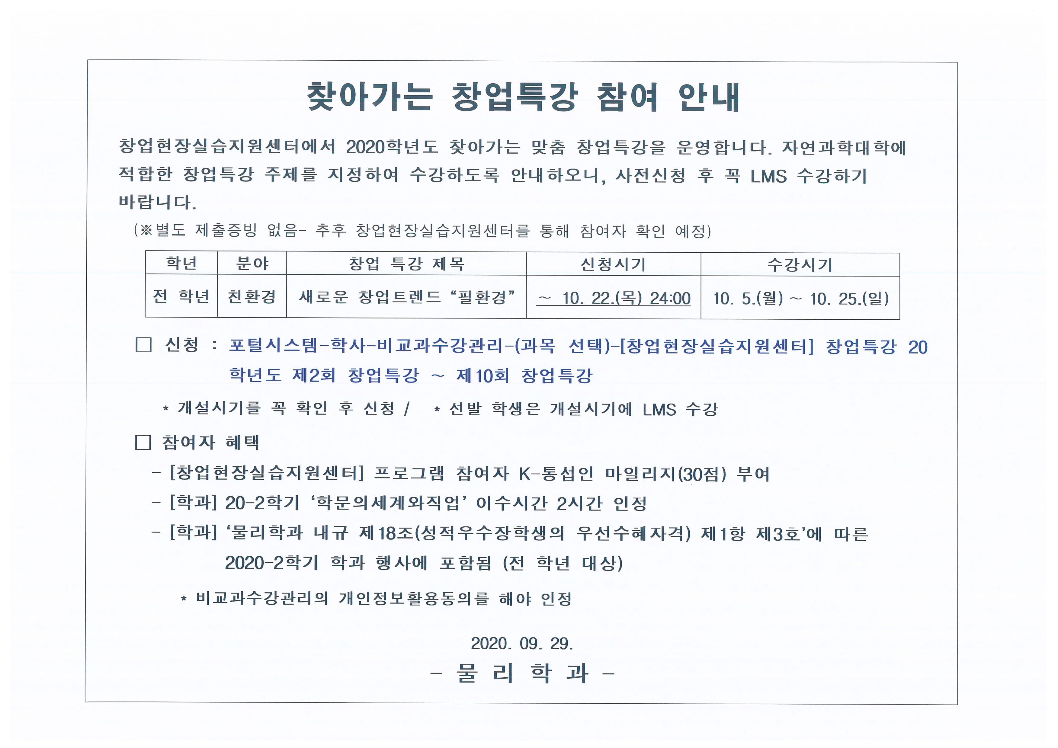 5.공고문(창업특강) 2020-2 _전 학년.jpg