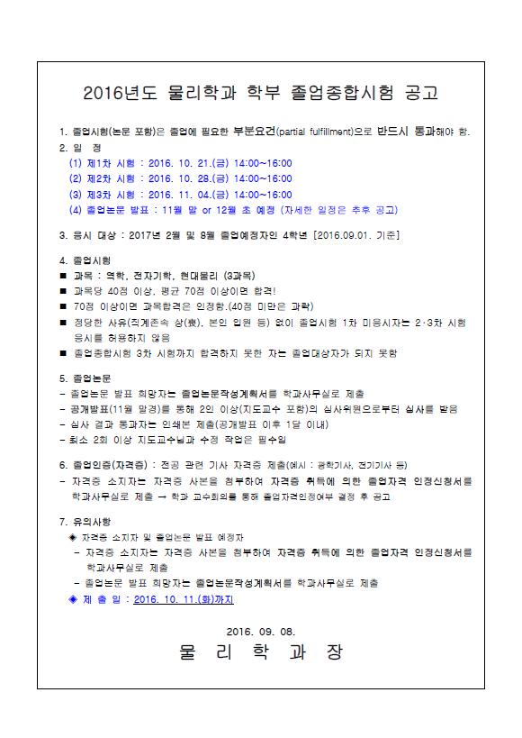 2016년도 물리학과 학부 졸업종합시험 공고(2016.09.08.).png