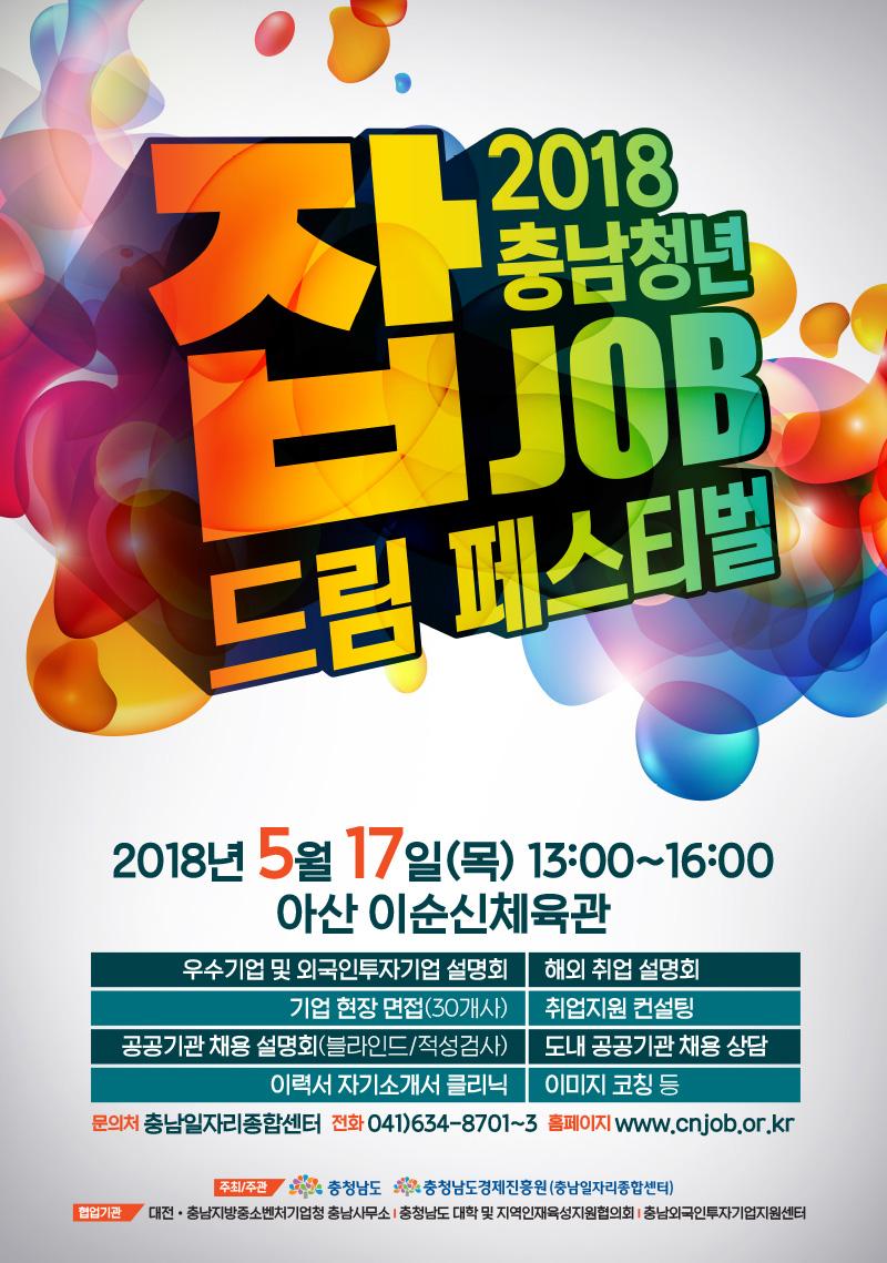 2018년 충남 청년 잡(JOB) 드림 페스티벌 박람회 포스터.jpg