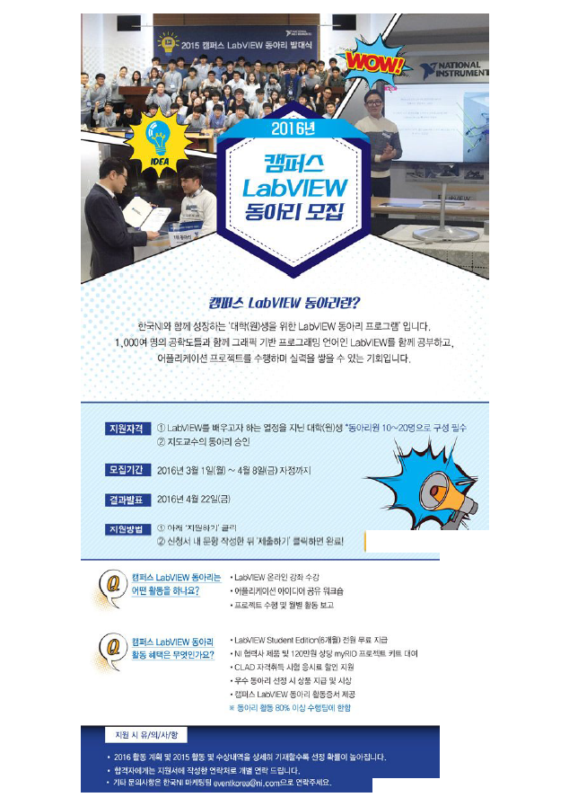 LAbview 동아리.png