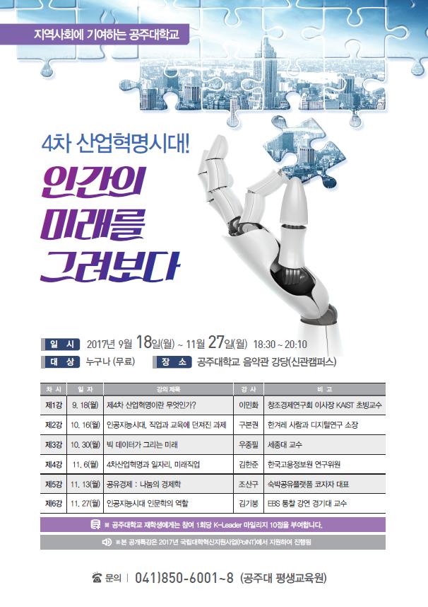 공주대 4차산업혁명.png