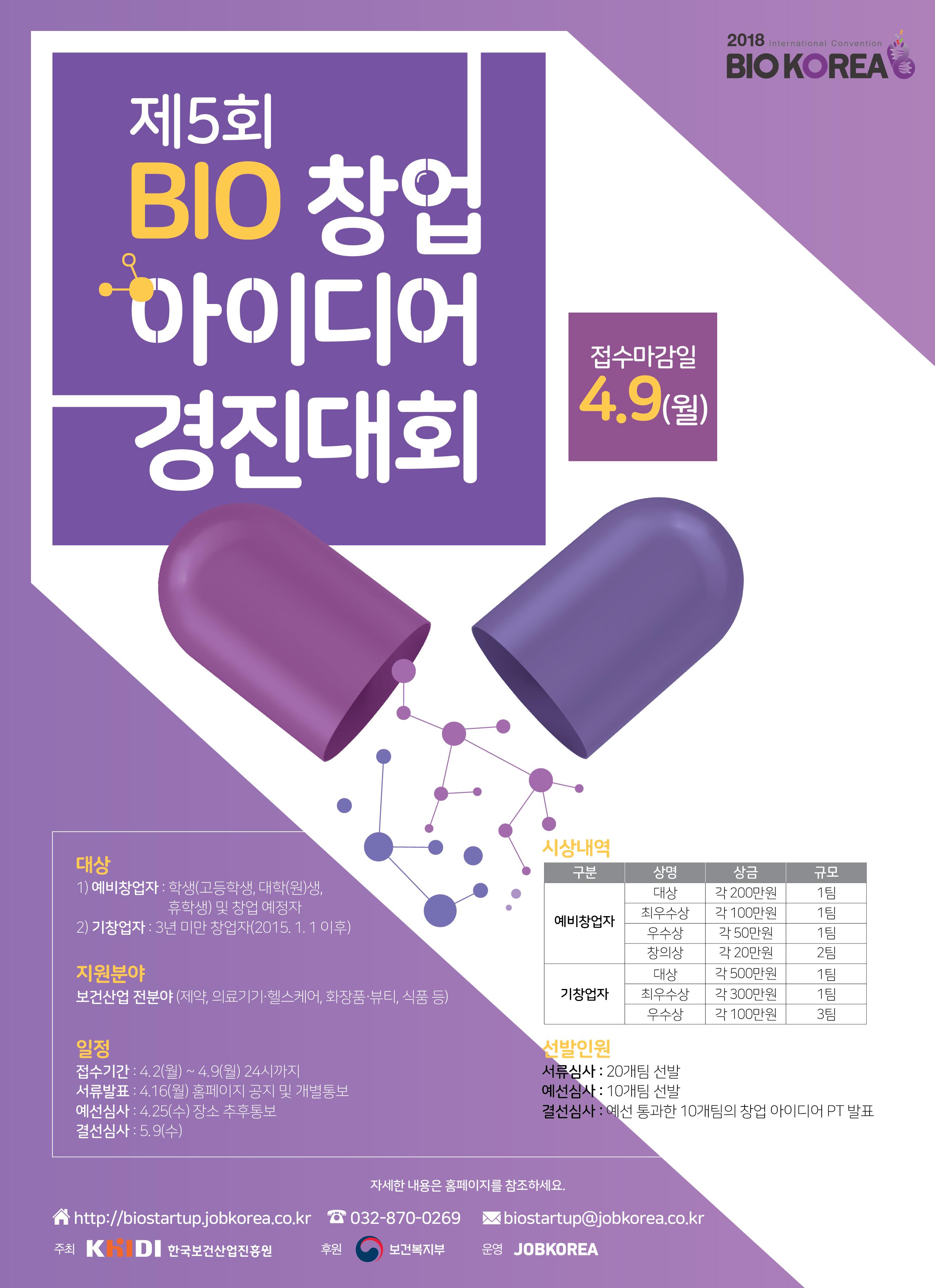 [첨부]제5회 바이오 창업아이디어 경진대회 포스터.jpg