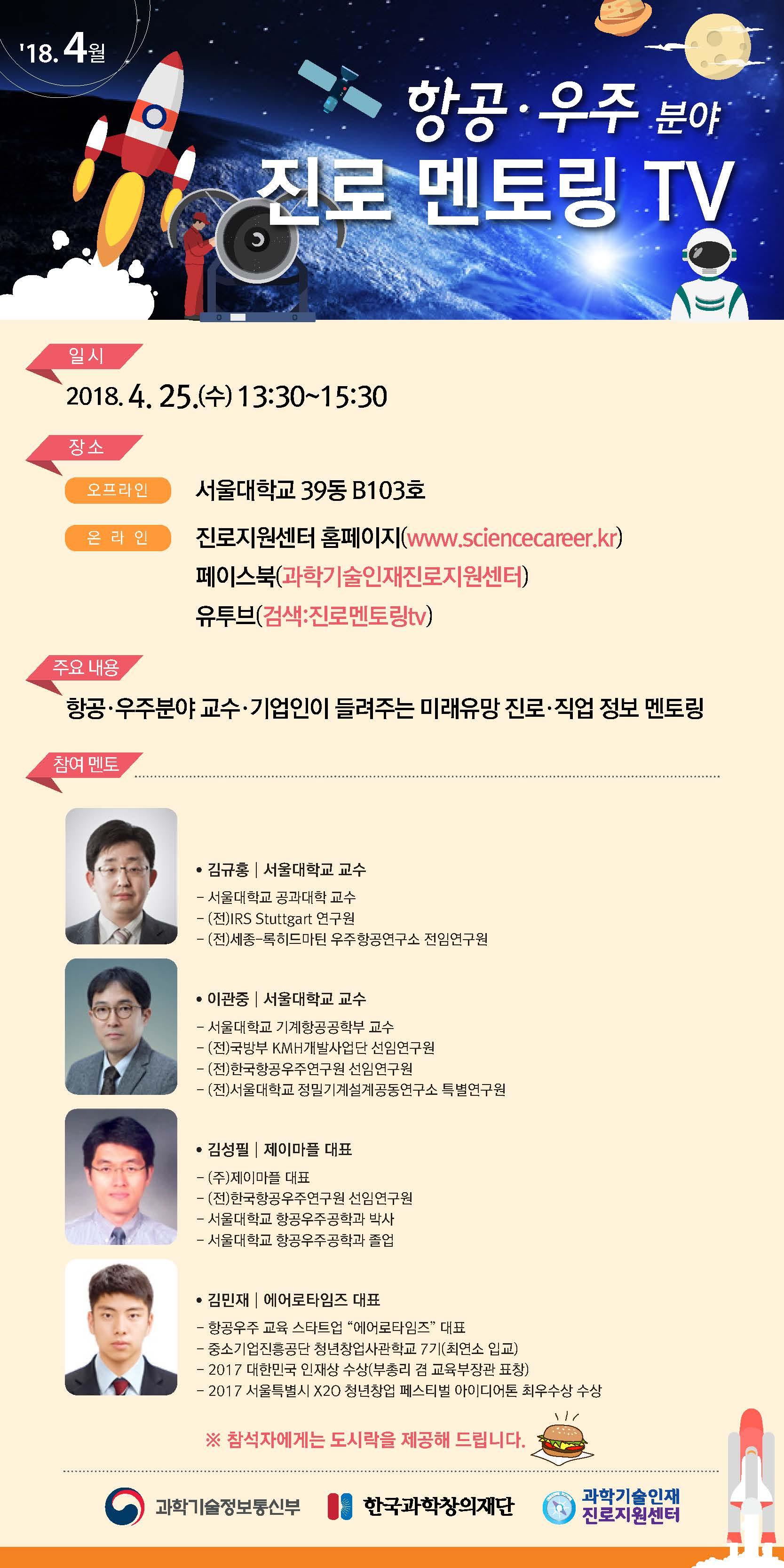 [포스터-웹_600-978]_진로멘토링TV_4월_0413.jpg