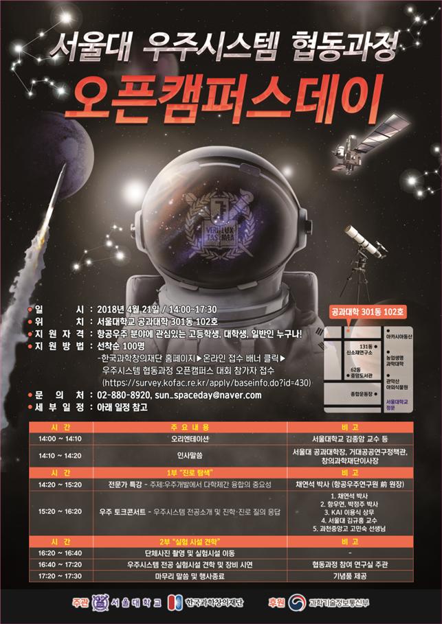 우주협동과정_오픈캠퍼스_포스터(웹).png