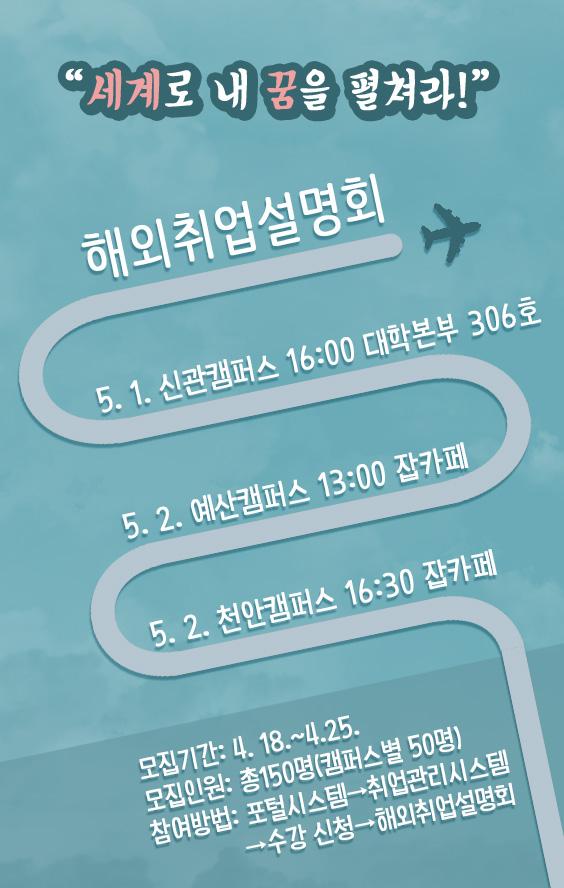 해외취업 설명회 홍보 포스터.jpg