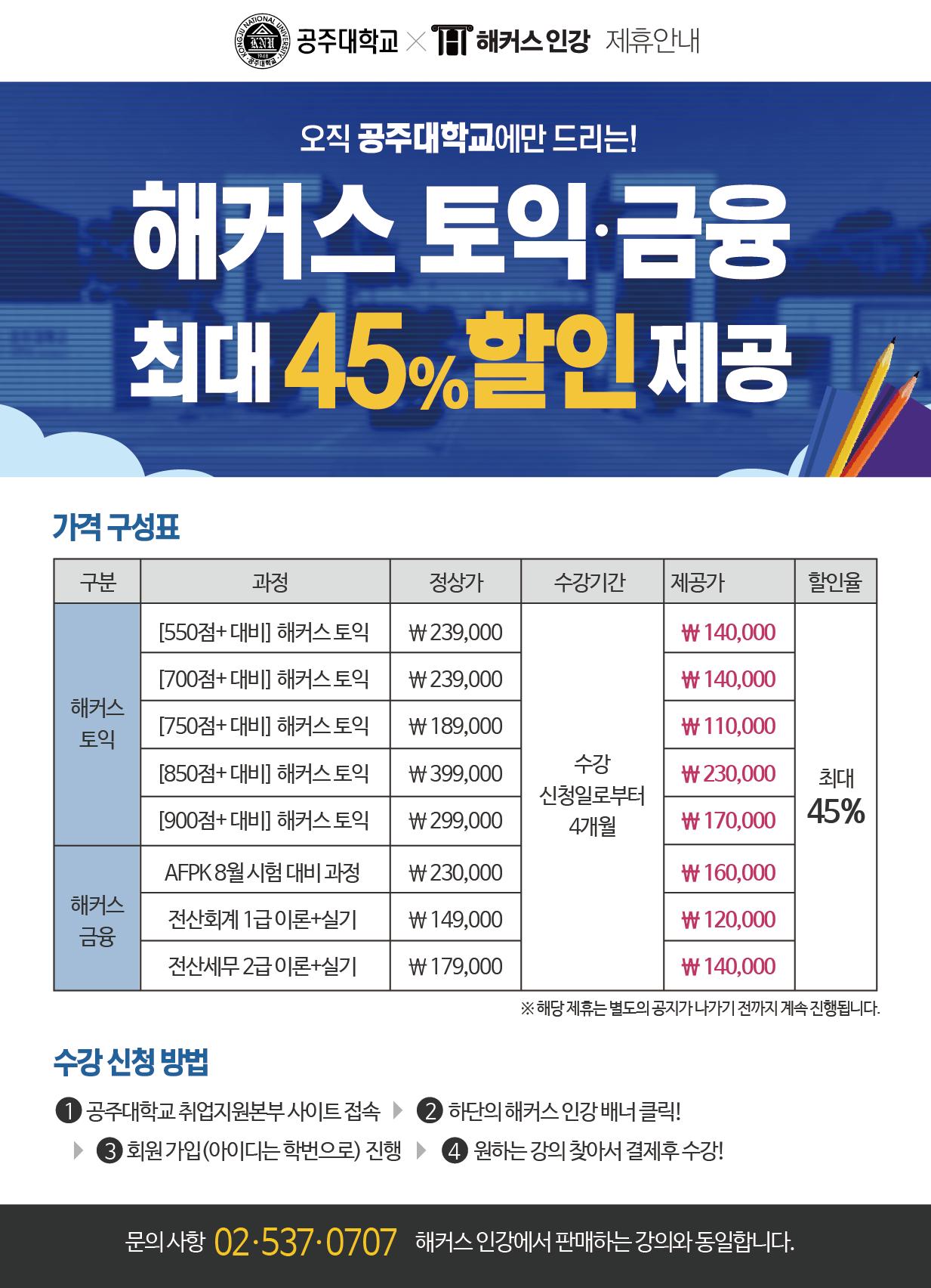 사본 -해커스인강 제휴 안내 홍보물.png